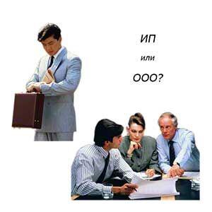 При государственной регистрации встает вопрос - ИП или ООО?