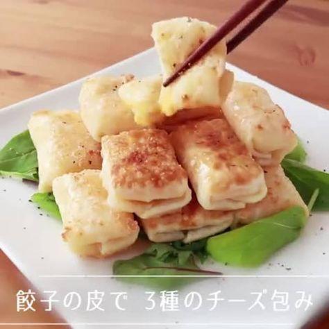 おつまみにぴったり 餃子の皮で「3種のチーズ包み」 https://lin.ee/iJuKy3D/lnnw