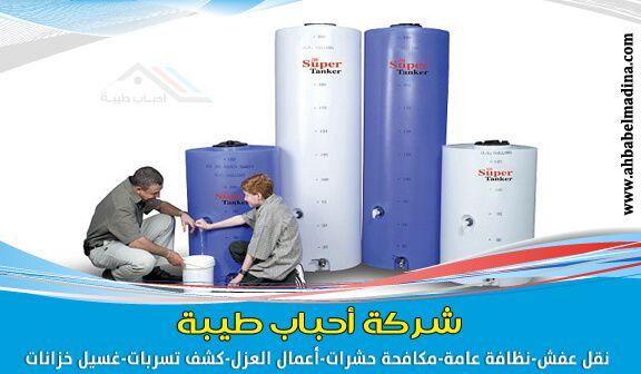 شركة غسيل خزانات بجدة مع إصلاح وصيانة خزان المياه Water Tank Tank Jeddah
