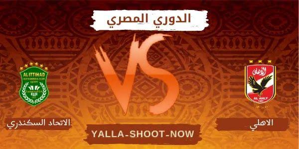 موعد مباراة الاهلي والاتحاد السكندري في الدوري المصري Poster Alexandria Guide