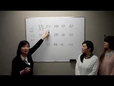 Speak Korean Today! Learn Korean Alphabet, Hangul 6 -ㄲ, ㄸ, ㅃ, ㅆ, ㅉ, ㅘ, ㅝ, ㅟ