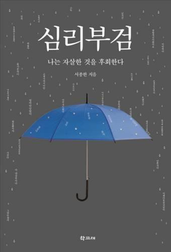"""""""죽겠다는 의지는 사실은 살려달라는 호소""""…'심리부검' : 네이버 뉴스"""