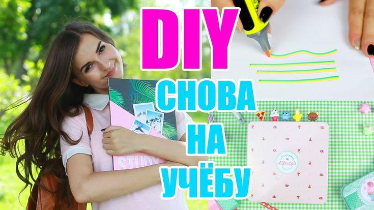 DIY Снова на Учёбу - КАНЦЕЛЯРИЯ Своими Руками
