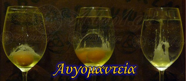 Αυγομαντεία Astro1.gr