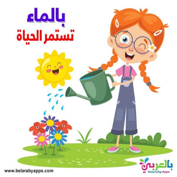 لافتات عن ترشيد استهلاك الماء عبارات قصيرة عن ترشيد الماء بالعربي نتعلم Kindergarten Activities Spring Crafts For Kids Learning Arabic For Beginners