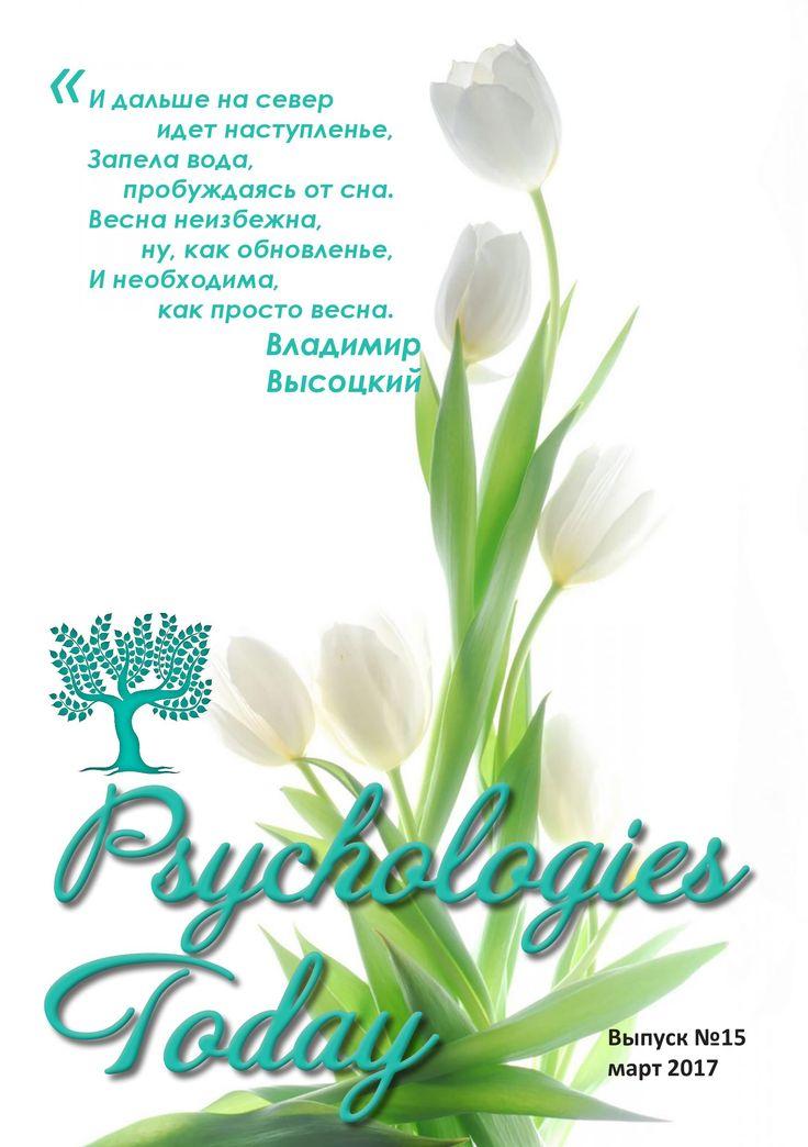 Друзья! Вышел новый выпуск журнала Psychologies.Today!   ✌✌✌Вы можете скачать номер с лучшими статьями марта абсолютно бесплатно по ссылке http://psychologies.today/magazin/Psychologies.Today-03-2017.pdf    #психология #журнал #psychology #psychologiestoday