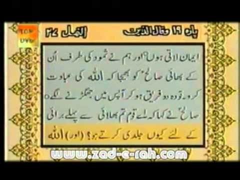Quran Urdu Translation Para 20 Surah Al Namal Al Qisas Al Ankaboot Abdur Rehman Sudais and Shuraim - YouTube
