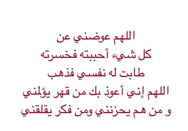 Pin By Alaa Erfan On دعاء Prayers Arabic Calligraphy Motivation