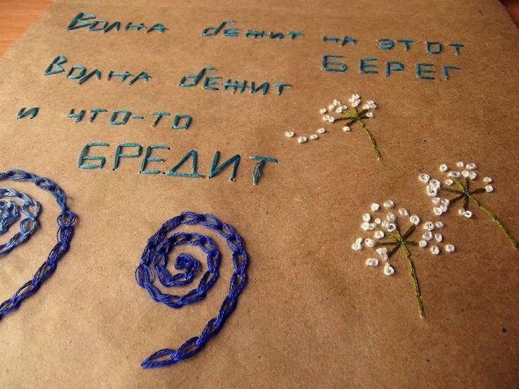 #embroidery #вышивка #вышивканабумаге
