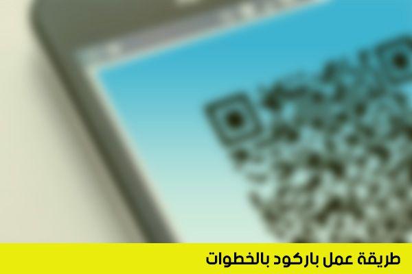 عمل باركود خاص بي بضغطة زر Barcode Barcode