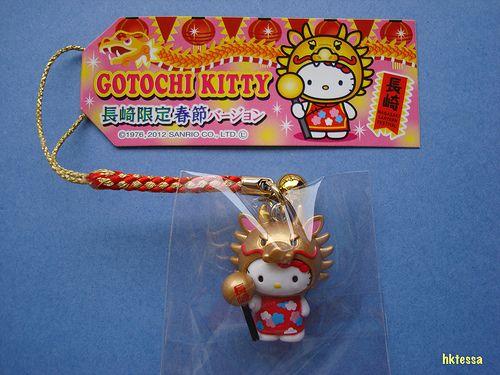 Hello Kitty Nagasaki Vernal Equinox Day Dragon limited strap-2012.