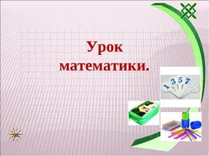 картинки по математике 1 класс: 26 тыс изображений найдено в Яндекс.Картинках