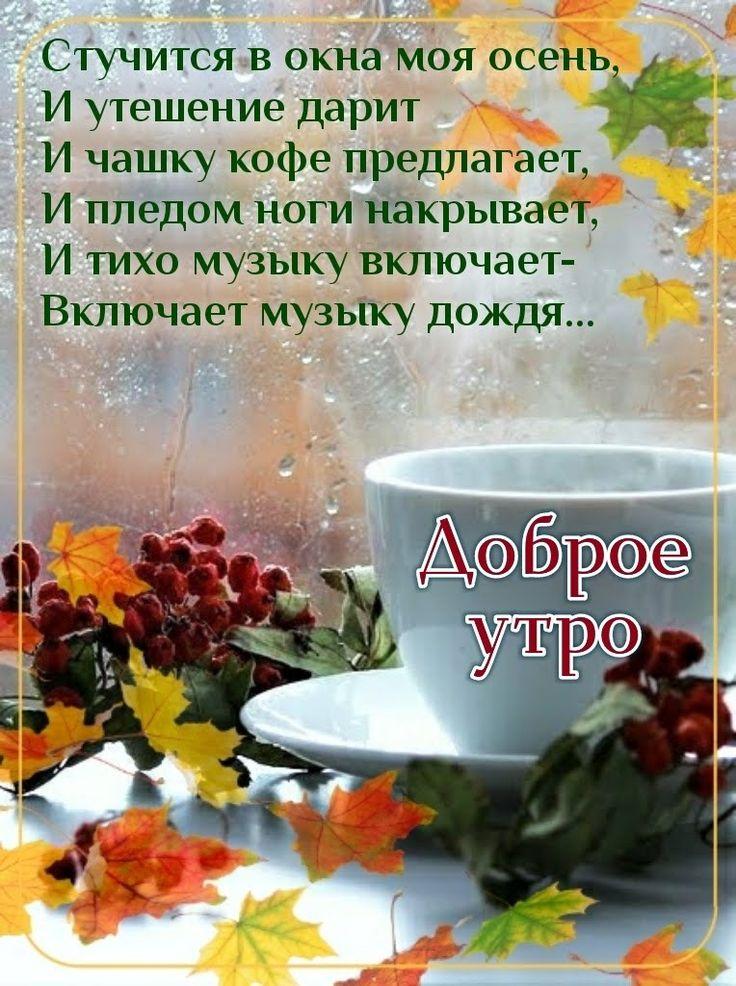 Пожелания доброго утра в пасмурный день любимому