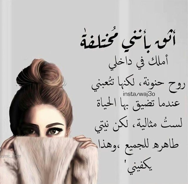 حكم قوية للنساء راقية Love Quotes Wallpaper Beautiful Arabic Words Morning Love Quotes
