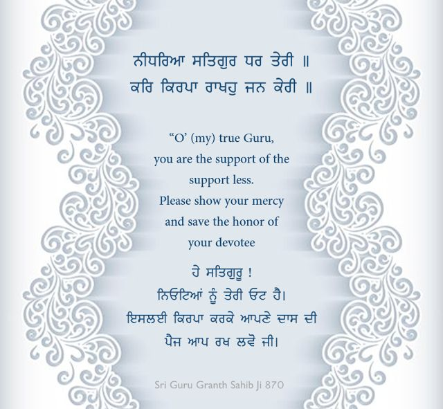 Sri Guru Granth Sahib Ji Quotes: Gurbani Wallpaper, Gurbani Quotes Of Sri Guru Arjan Dev Ji, From Sri Guru Granth Sahib ji