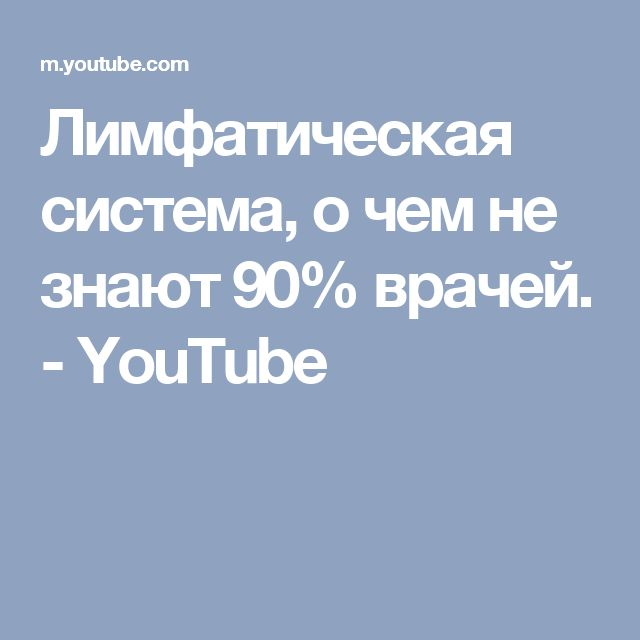 Лимфатическая система, о чем не знают 90% врачей. - YouTube