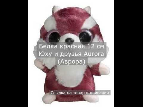 Белка красная 12 см Юху и друзья Aurora (Аврора)