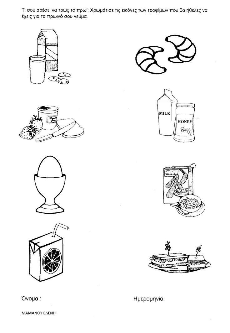 διατροφη φυλλα εργασιας μαθηματικων νηπιαγωγειο - Αναζήτηση Google