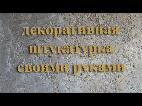 ДЕКОРАТИВНАЯ ШТУКАТУРКА СВОИМИ РУКАМИ - YouTube