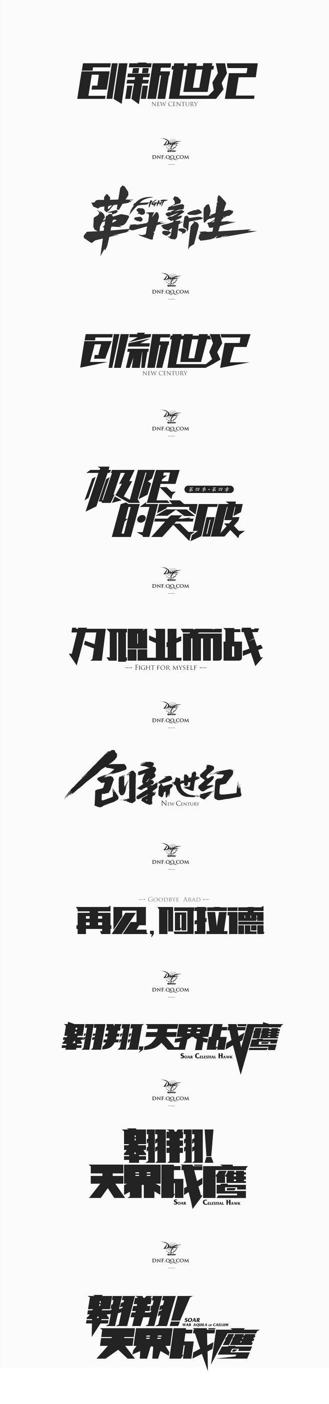 原创作品:DNF字体设计