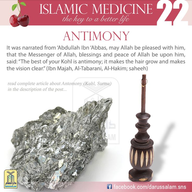 Dr. Hassan Howaidi confirms that clearing the vision with antimony is effective against many groups of germs; thus it protects the eye and maintains its health, because infectious diseases of the eye are caused by germs, and when the conjunctiva is free from swelling then the vision will be good.#DarussalamPublishers #IslamicMedicine #IslamicEBooks #AmazonKindle #KindleStore #BarnesAndNoble