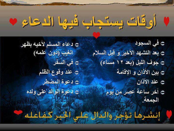 أوقات يستجاب فيها الدعاء منتديات طاسيلي الجزائرية Ramadan Words Greatful