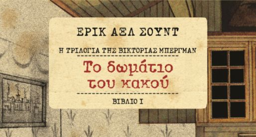 Το Δωμάτιο Του Κακού – η τριλογία της Βικτόρια Μπέργμαν #1 [Erik Axl Sund] | Books