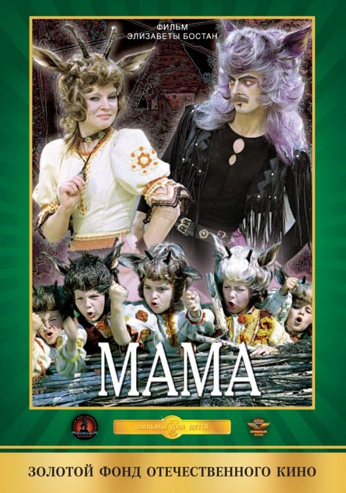 Мама. 1976