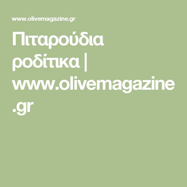 Πιταρούδια ροδίτικα | www.olivemagazine.gr
