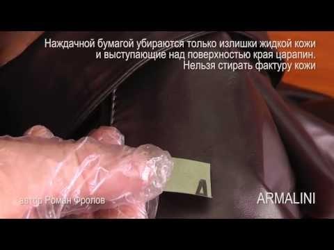 — Как реставрировать царапины на кожаных изделиях. Как работать «жидкой кожей» | видео-уроки по шитью