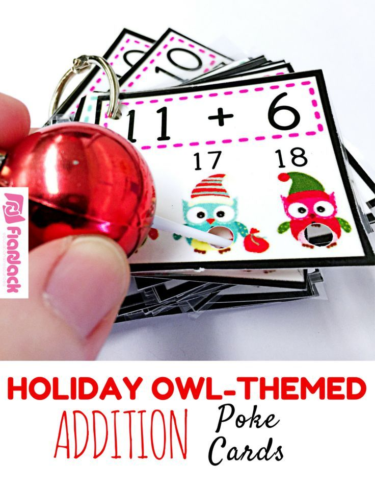 HOLIDAY Owl Addition Facts Poke Game - Students poke the right answer, turn the card around or show a friend, and check to see if their answer has a circle around it or not. Poke games are a creative, simple, self-checking way for students to practice their addition facts. And the cute holiday owl design is perfect for the Christmas season.