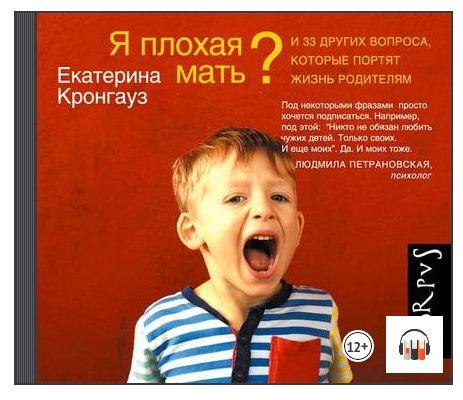 [Хочу послушать] Я плохая мать? И 33 других вопроса, которые портят жизнь родителям. Автор: Екатерина Кронгауз Купить можно здесь - https://www.litres.ru/13098202/?lfrom=217295108