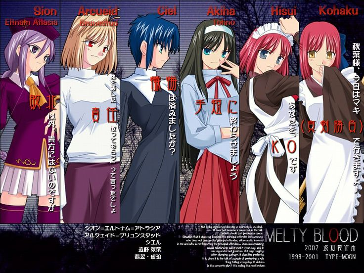 lunar legend tsukihime. This was a good anime.