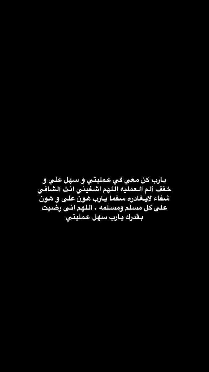 دعواتكم لي موعد عمليتي الساعه 8 واتمنى تسامحوني كاني اخطيت بحق احد فيكم Quotes Arabic Quotes Movie Posters