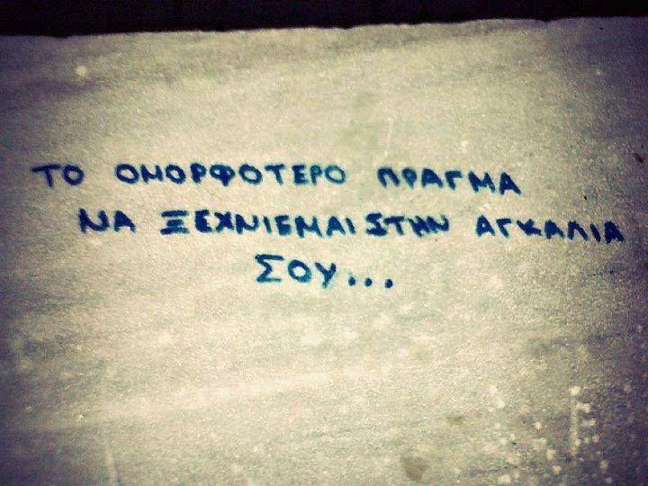 Αγκαλια #greek_quotes #quotes #greekquotes #ελληνικα #στιχακια #edita