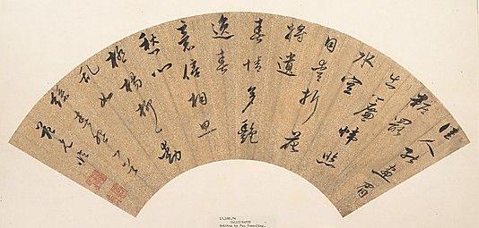 Calligraphy Fan Yunlin (Chinese, 1558–1641)