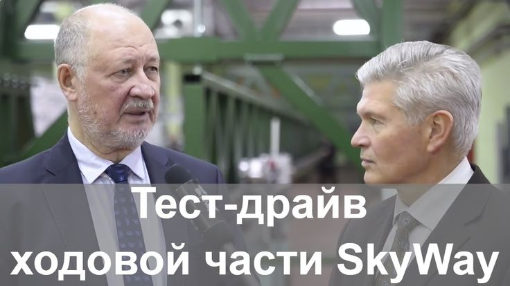 🎥 Тест-драйв ходовой части SkyWay и предстоящая сертификация