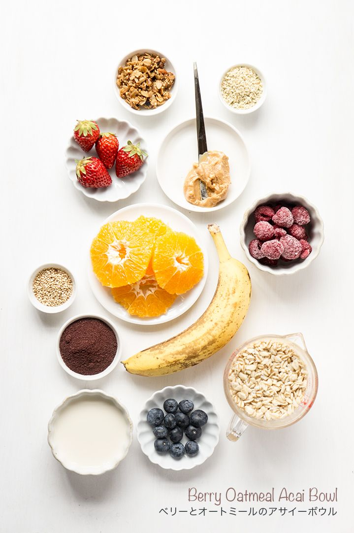 ベリーとオートミールのアサイーボウル #レシピ Berry Oatmeal Acai Bowl #recipe