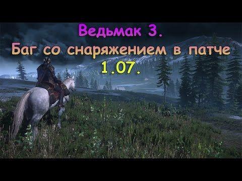 Ведьмак 3. Баг со снаряжением в патче 1.07. - YouTube
