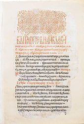 Old Church Slavonic language (alphabet & language created by Saints/brothers Cyril & Methodius, c. 863) from the Flowery Triod (Triod' cvetnaja), 1491 (artists:  Sveboldus Fiol & Jan Turzon ~ Krakow).  One of the oldest printed Byzantine-Slavonic books since there had been no prior alphabet for that region.