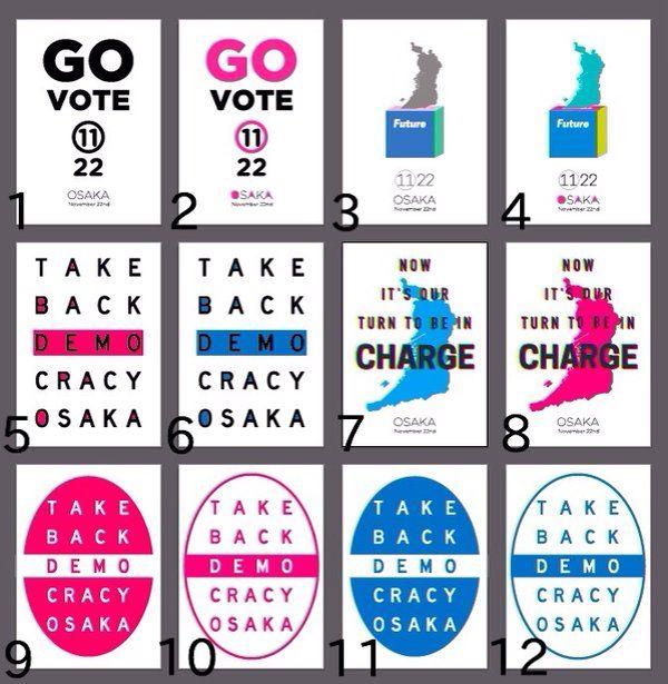 本日、【大阪の民主主義のための緊急アピール】11時半〜13時 @梅田ヨドバシカメラ前でSADL街宣です。SEALDsKANSAIもプラカード作りました、お使いください。ネットプリント番号一覧です、コンビニで印刷して頂けます。 pic.twitter.com/8LOiGz7EhE