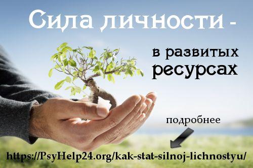 https://psyhelp24.org/kak-stat-silnoj-lichnostyu/ Приобрести полный курс можно здесь: https://psyhelp24.org/resursy-lichnosti/