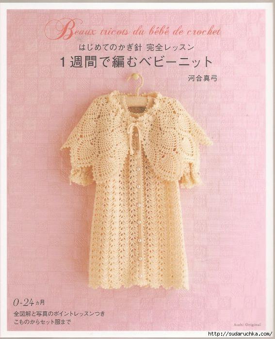 """""""Tricots Beaux du bebe de ganchillo"""". Japanese Journal of knitting .. Discusión liveinternet - Servicio de Rusia Diarios Online"""