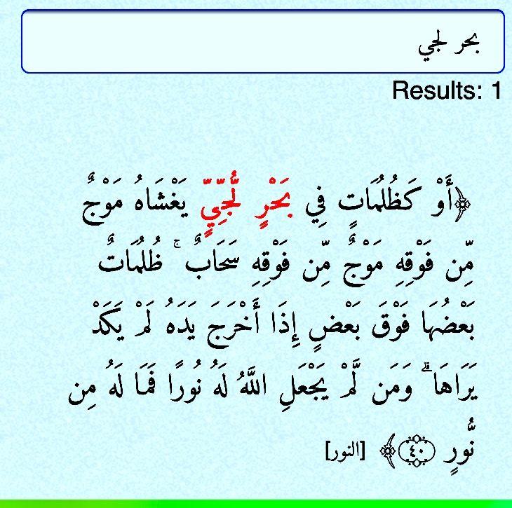 بحر وحيدة في القرآن في بحر لجي النور ٤٠ البحر اثنتان وثلاثون مرة In 2020 Math Arabic Calligraphy Calligraphy