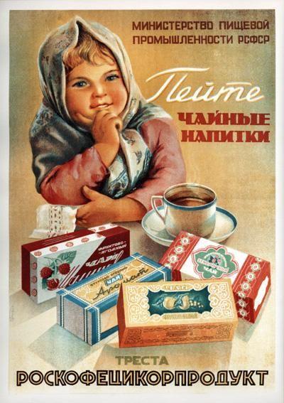 советская реклама продуктов