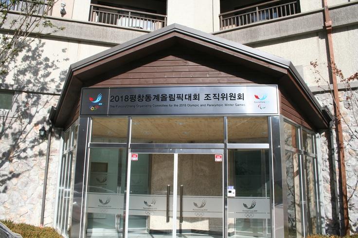 2018평창동계올림픽대회 조직위원회 평창사무소
