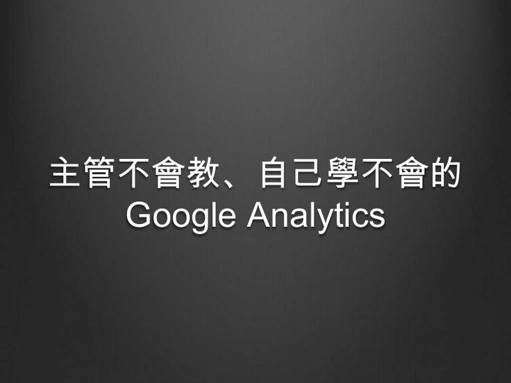 thesis google analytics Support – self help ward yaternick 2018-02-21t19:14:45+00:00 support page support for version 4 of google analytics reporting api.