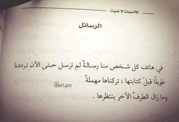 الأمنيات لا تموت Arabic Arabic Calligraphy Calligraphy