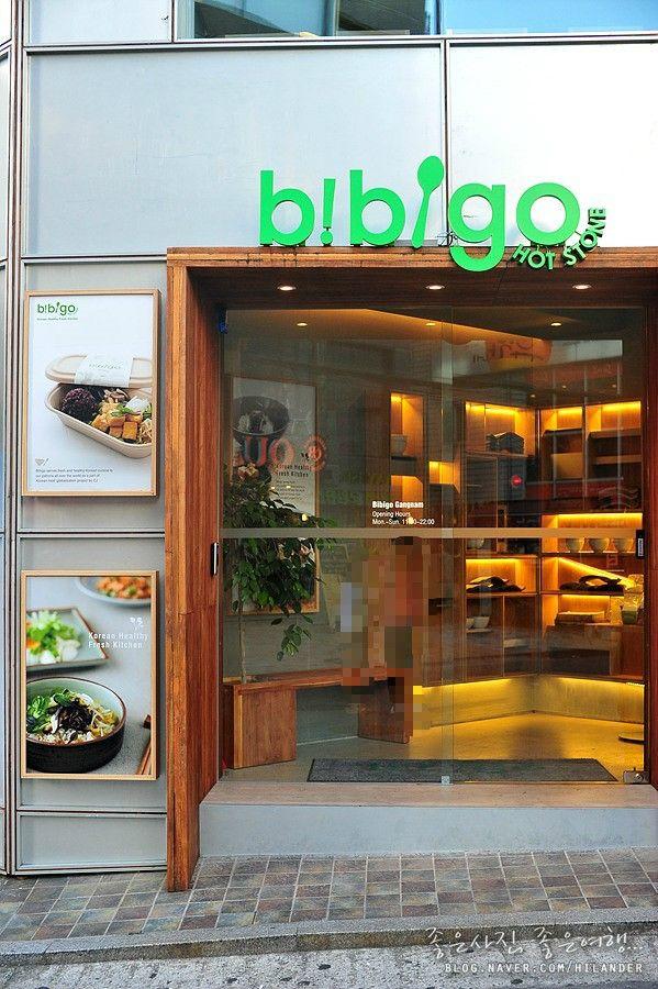 강남역맛집 / 비비고(bibigo) - 런던올림픽이 열리는 영국에도 진출한 CJ의 한식 브랜드 : 네이버 블로그