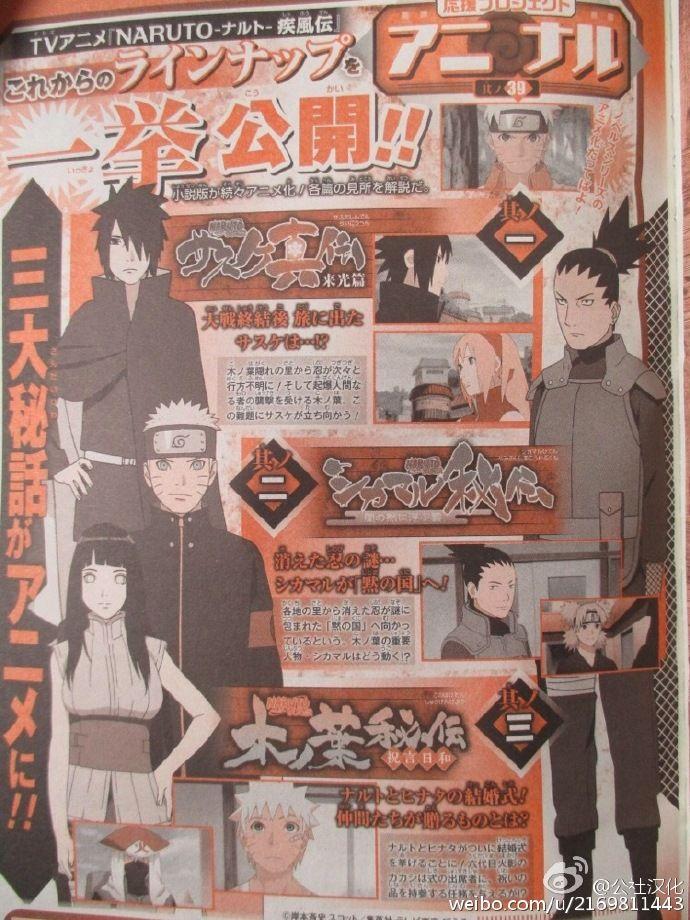 "narulis "" Anime Chronology Sasuke Shinden Shikamaru"